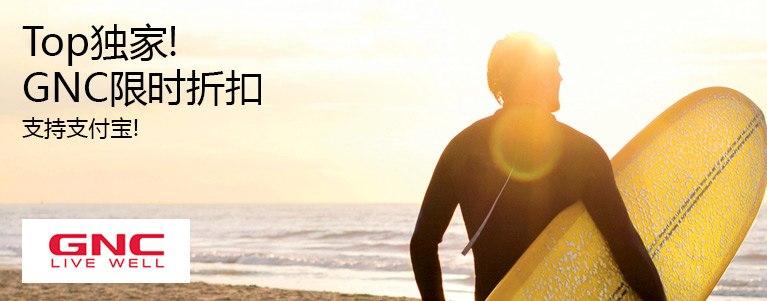 GNC明星产品低至3折 – TopCashback国际海淘返利网