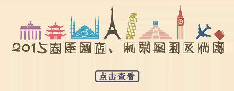 /images/blog/travel-offerrate-201501.png