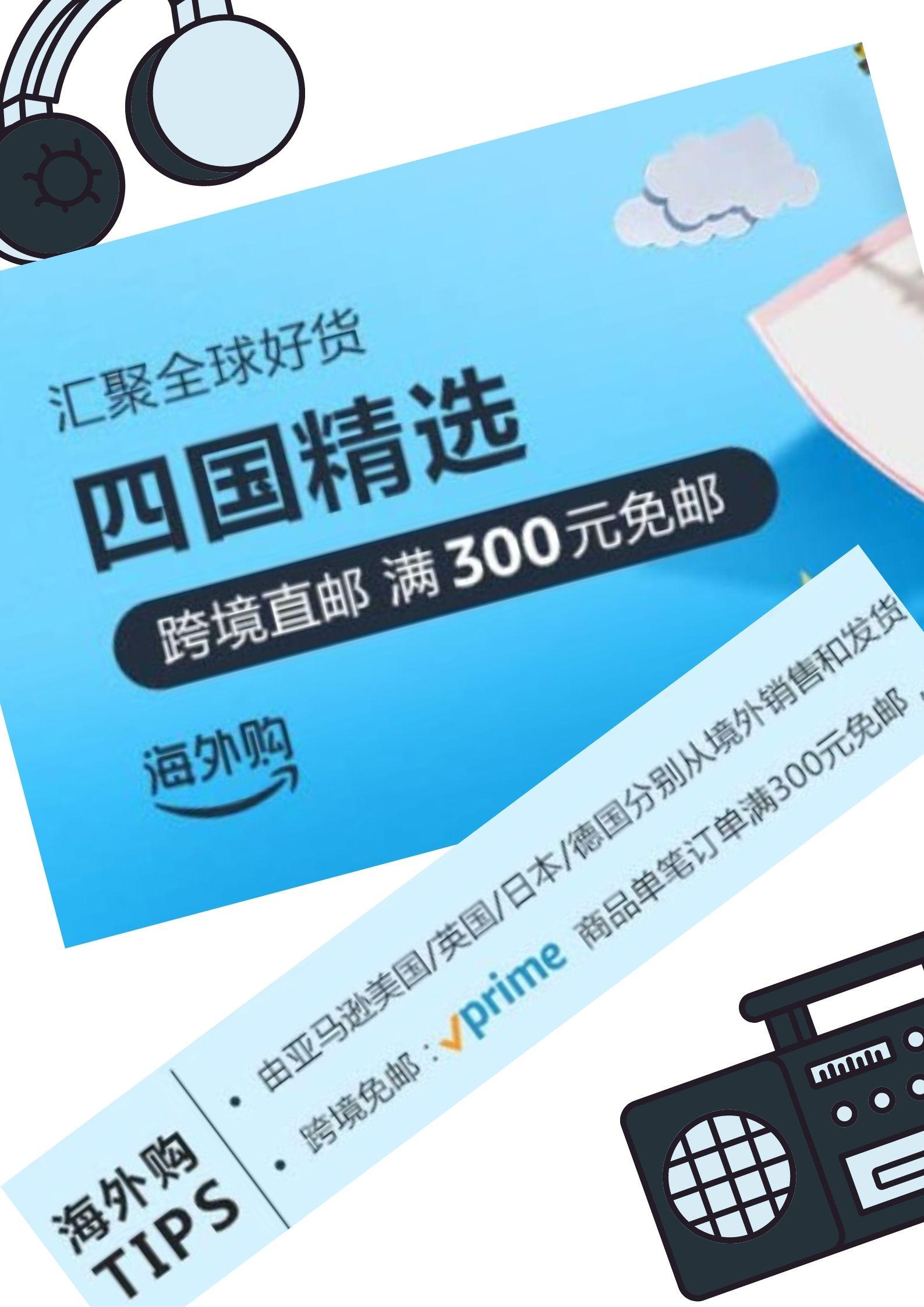 亚马逊海外购Tips:汇聚全球好货,境外销售发货,跨境满300元包邮