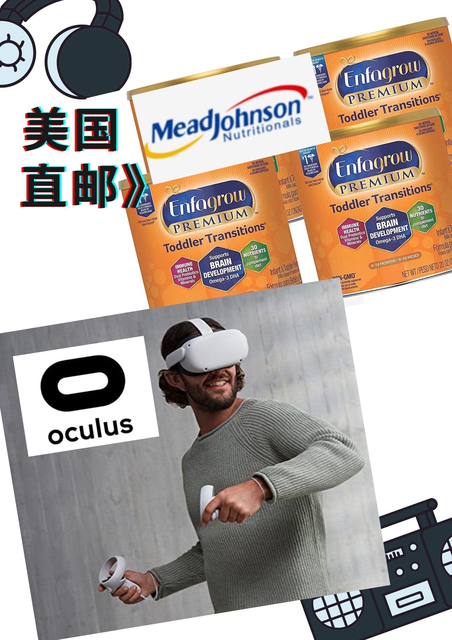 海外购美国直邮商品示例:Oculus及Mead Johnson美赞臣等热卖品牌