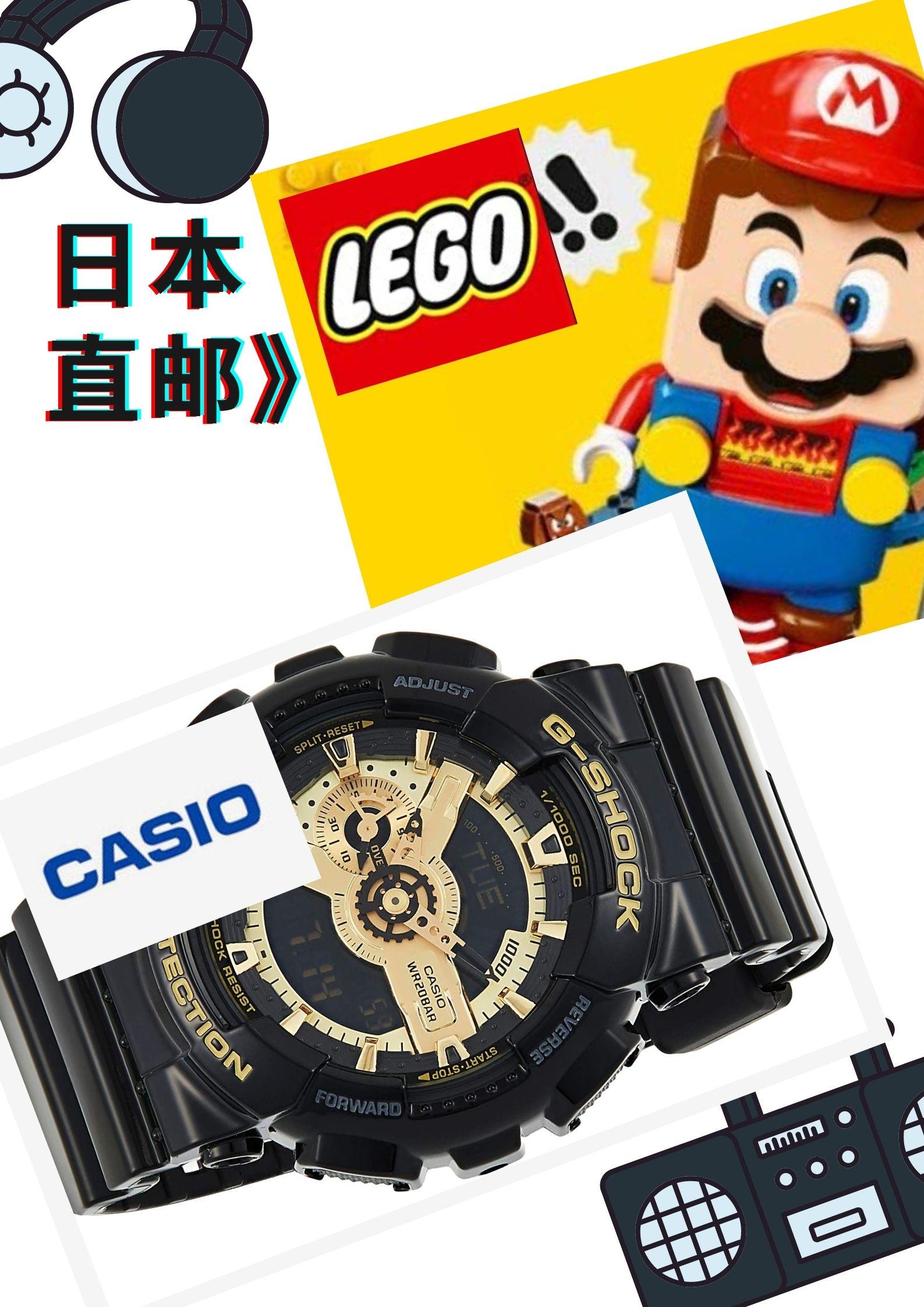 海外购日本直邮商品示例:乐高Lego及卡西欧Casio等热卖品牌