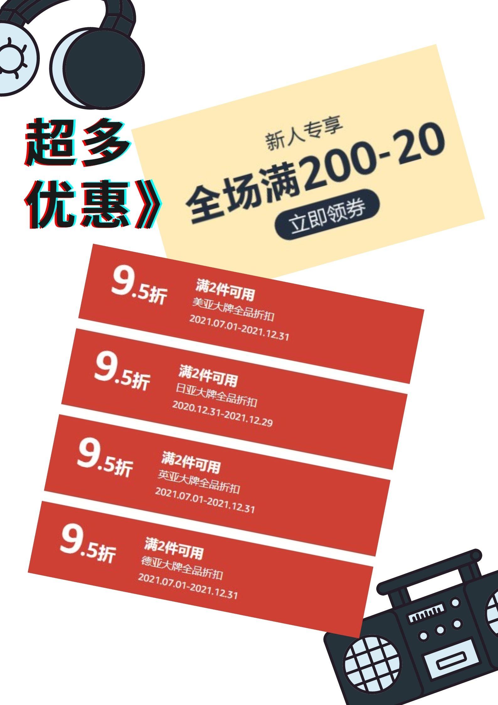 亚马逊海外购优惠券示例:新人满200减20和满两件95折优惠券