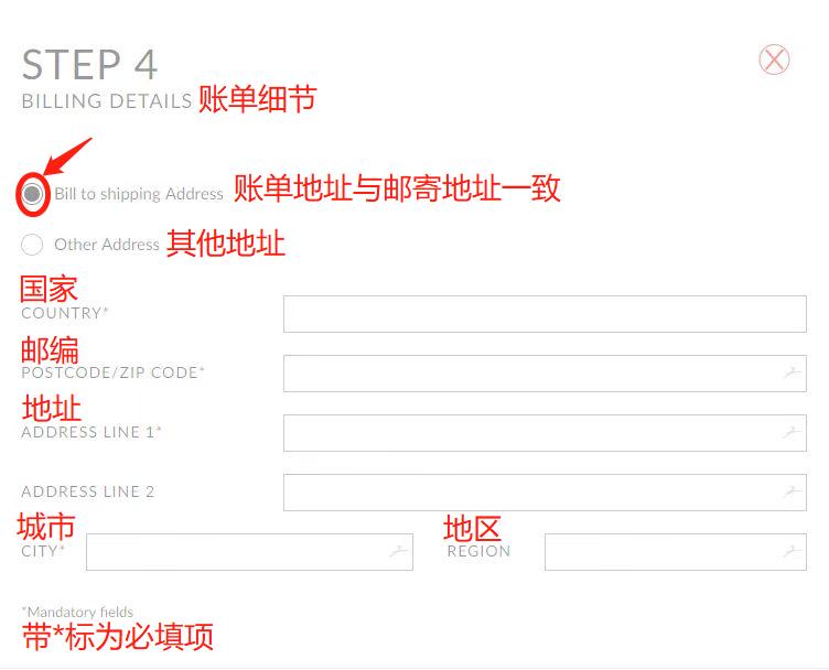 Missoma海淘步骤3 账单细节