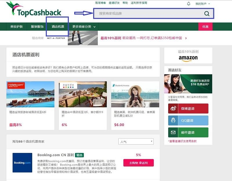 TopCashback国际海淘返利网酒店机票返利信息