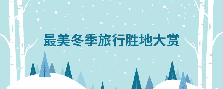 最美冬季旅行胜地大赏