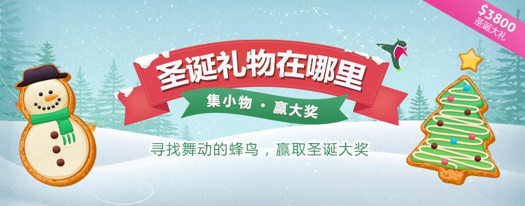 圣诞礼物在哪里 -  集圣诞礼物,赢快乐大奖!TopCashback国际海淘返利网
