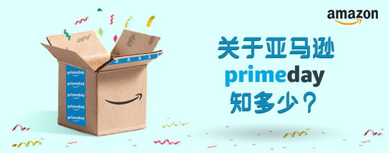 关于亚马逊Prime Day知多少?